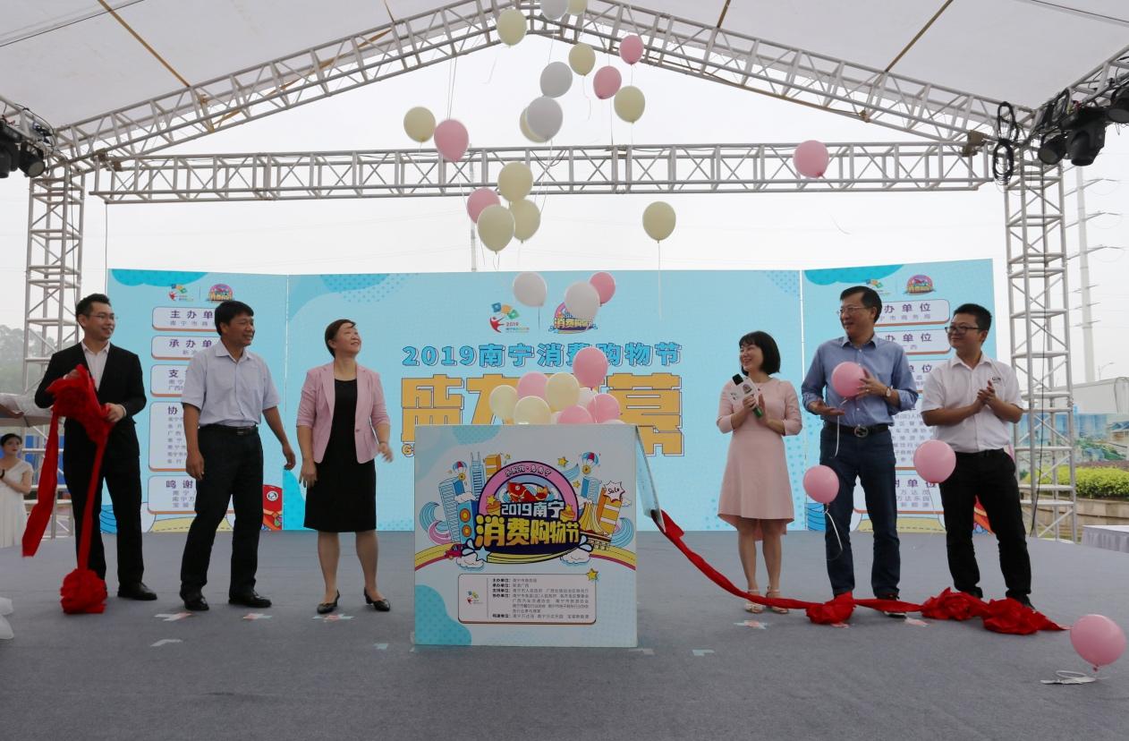 2019南宁消费购物节在南宁万达乐园正式启动