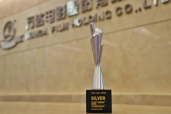 万达电影获第19届IAI国际广告跨界营销奖