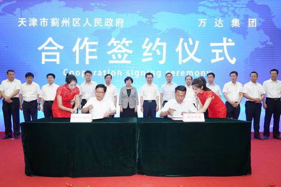 万达与天津蓟州区签订文化旅游及城市综合体项目合作协议