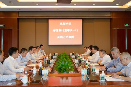 王健林董事长会见中国邮政储蓄银行董事长张金良