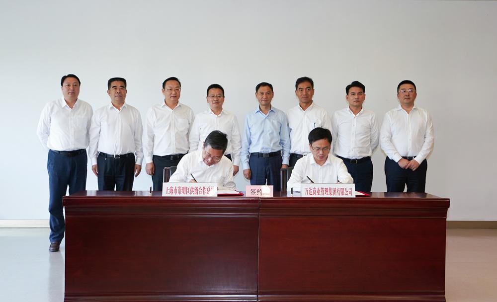 万达商管集团与上海市崇明区供销合作总社签订项目合作协议
