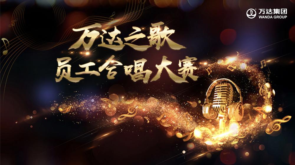 《万达之歌》员工合唱大赛今日在万达学院举行