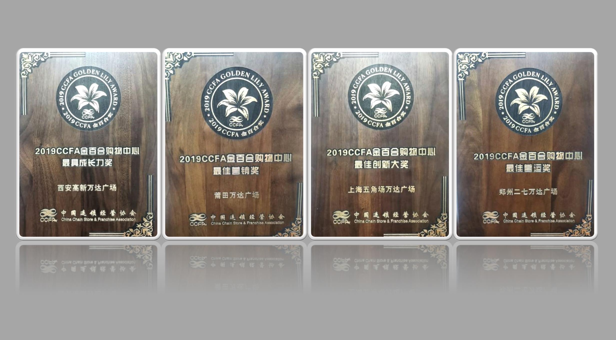 """四座万达广场获""""2019金百合奖"""""""