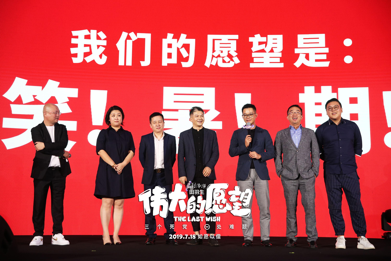 万达影视《伟大的愿望》上海电影节举办发布会