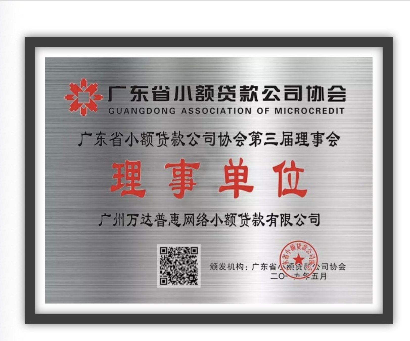 万达普惠成为广东省小贷协会理事单位