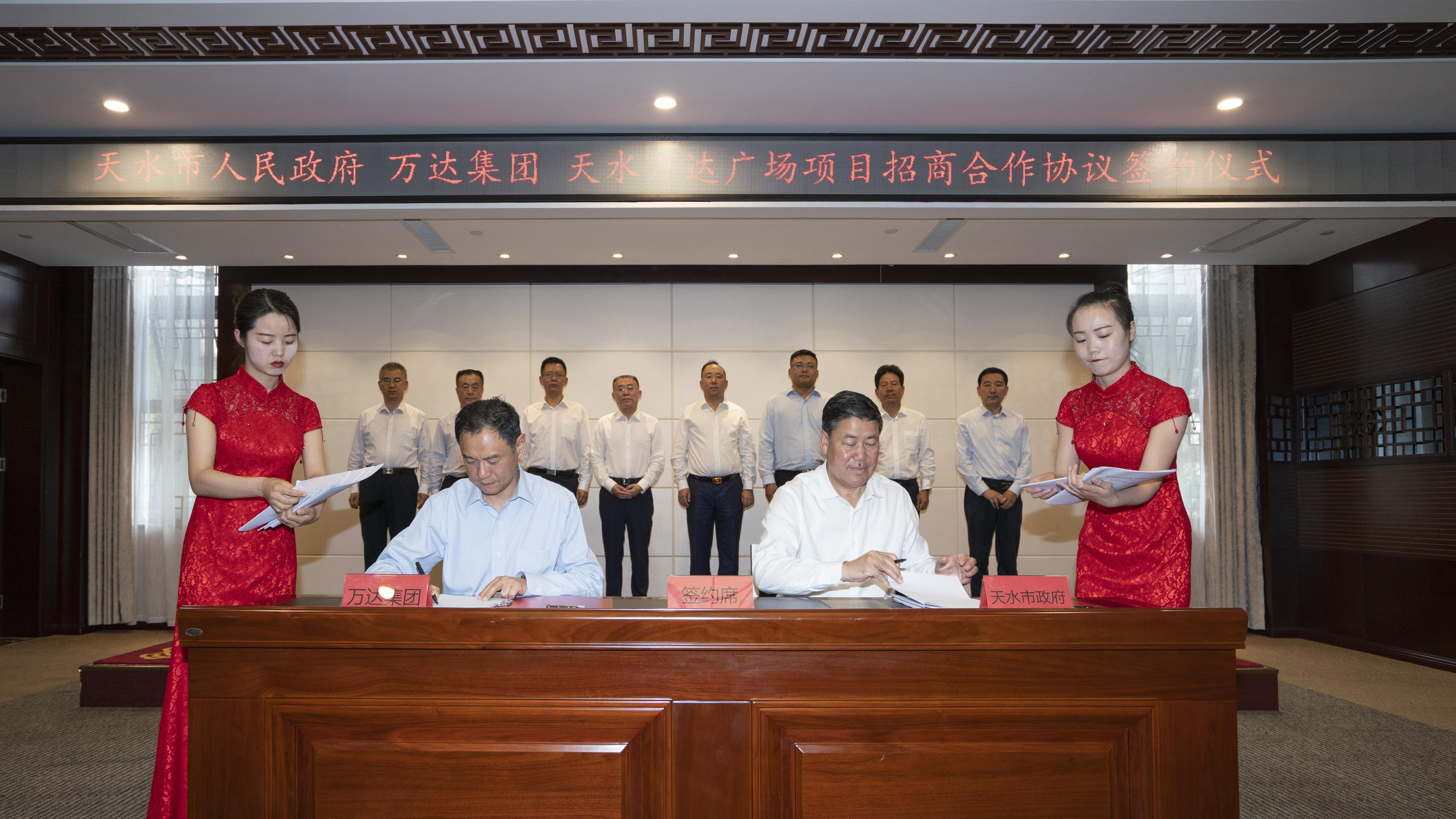 天水万达广场项目合作协议签订