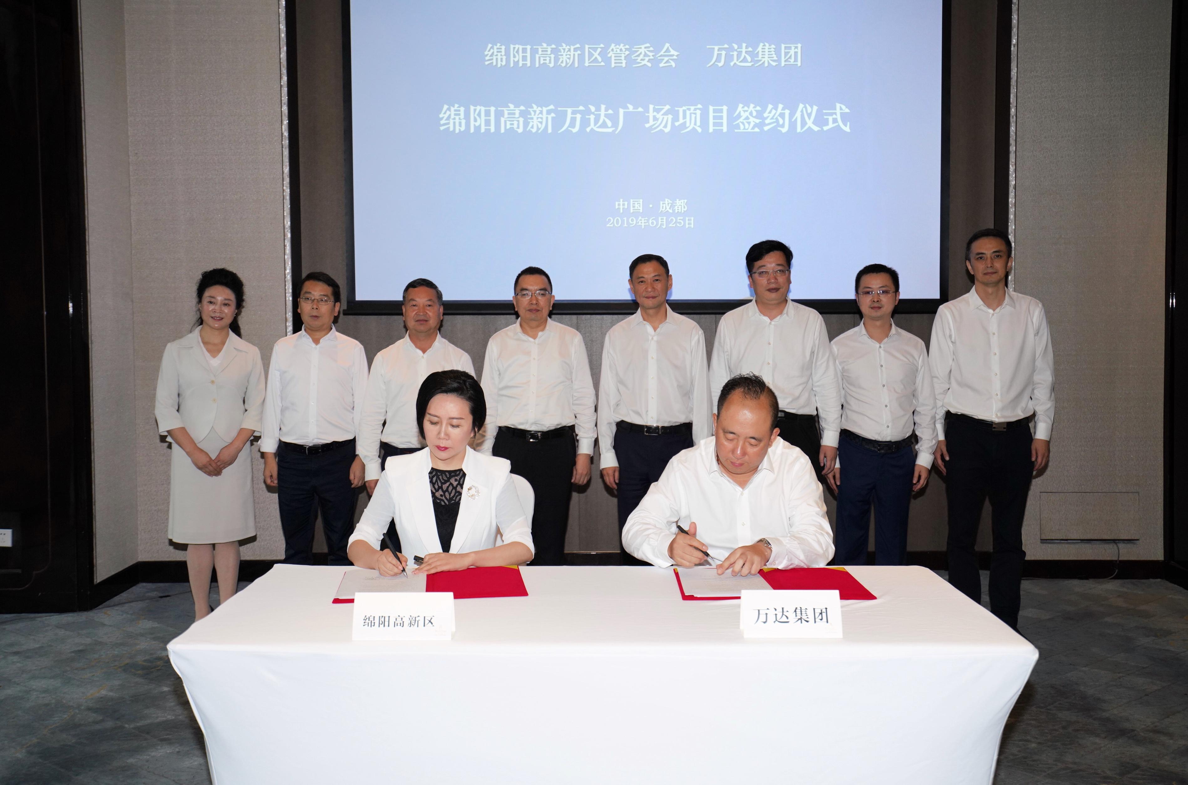 威尼斯官网与四川绵阳高新区管委会签订万达广场项目合作协议