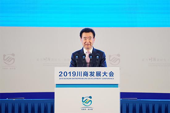 王健林董事長出席川商發展大會開幕式并致辭