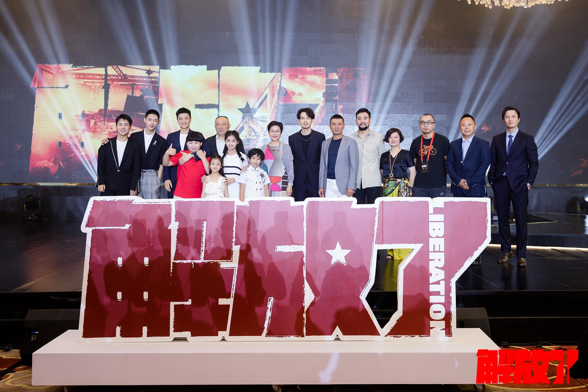 萬達影視《解放了》在上海舉辦發布會