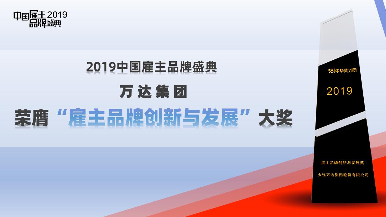 """万达集团荣膺""""雇主品牌创新与发展""""大奖"""