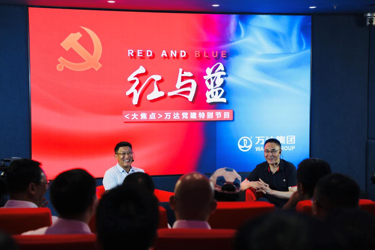 纪念建党98周年 万达录制党建特别节目《红与蓝》