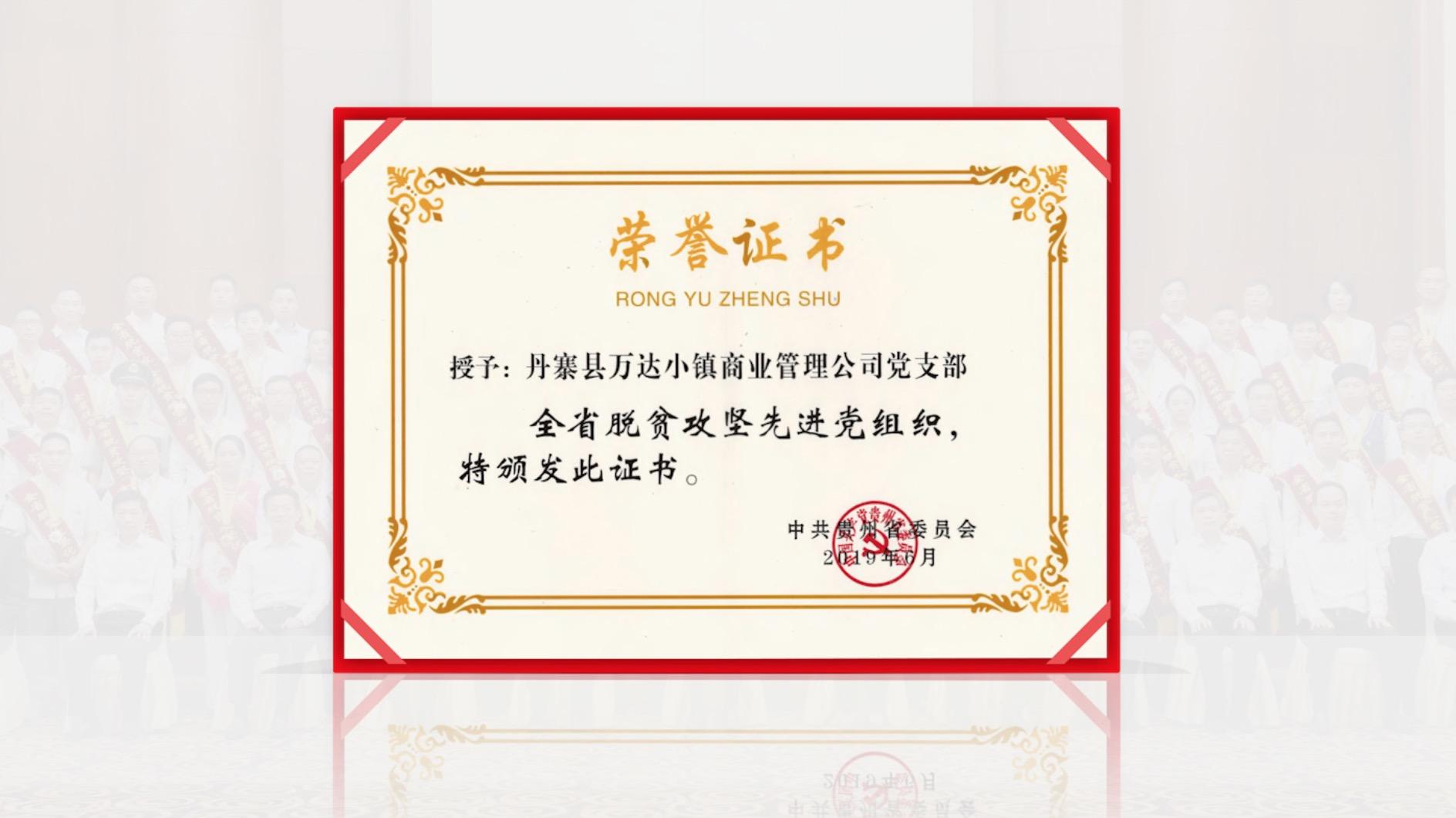 丹寨万达小镇党支部被评为贵州省脱贫攻坚先进党组织