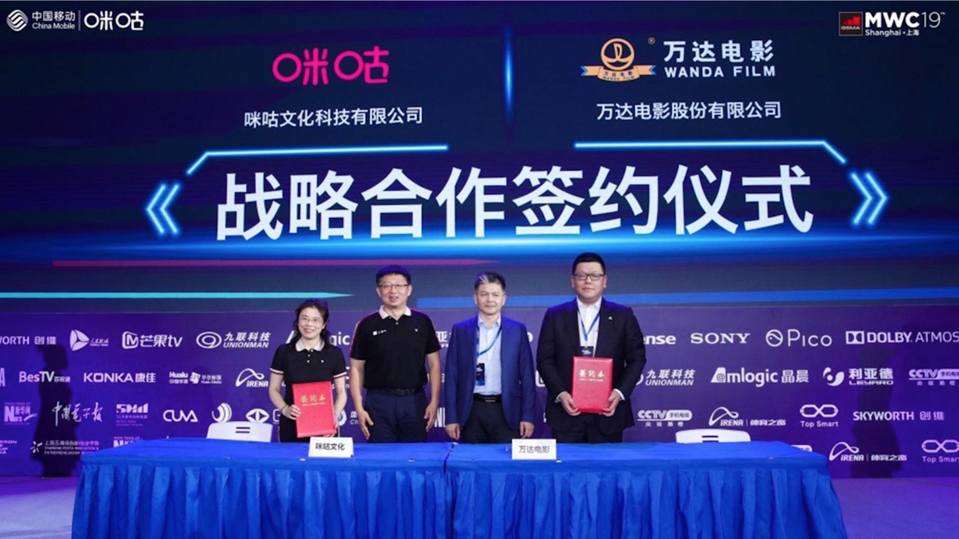 万达电影与中国移动咪咕签署战略合作协议