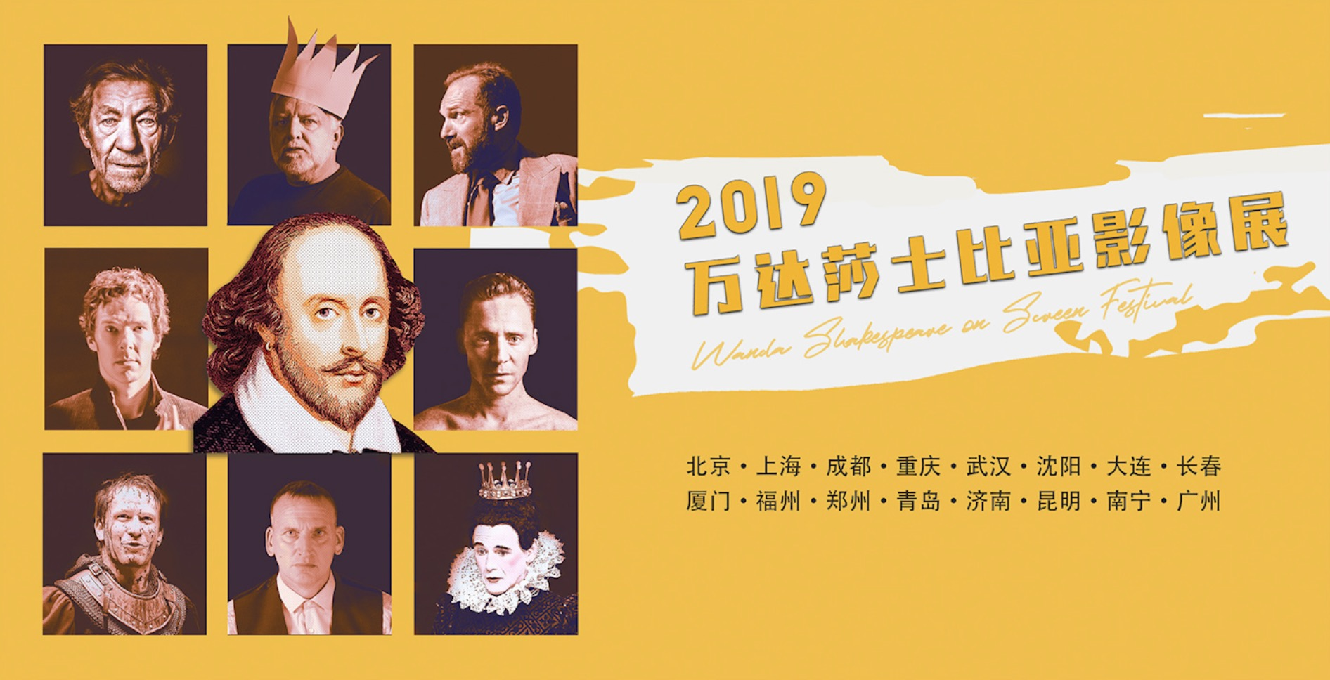 首届万达莎士比亚影像展在北京开幕