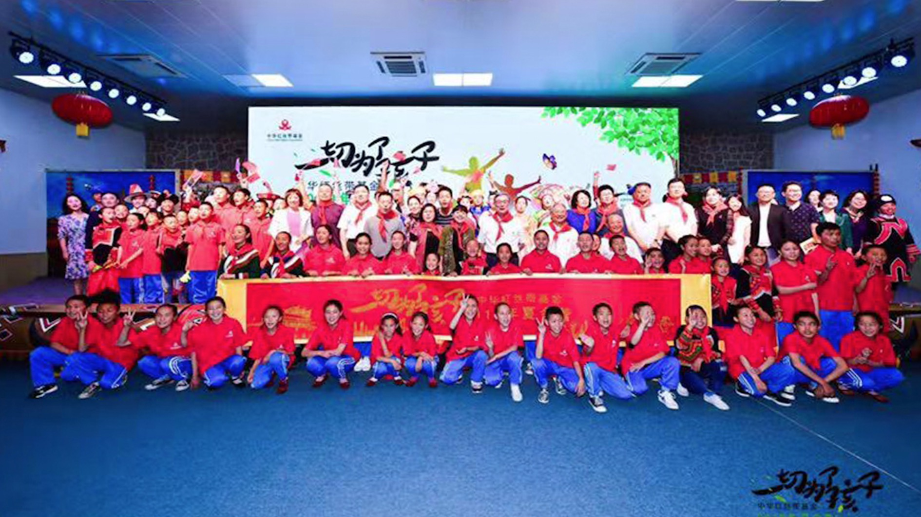 万达资助四川凉山贫困学生北京举办夏令营活动