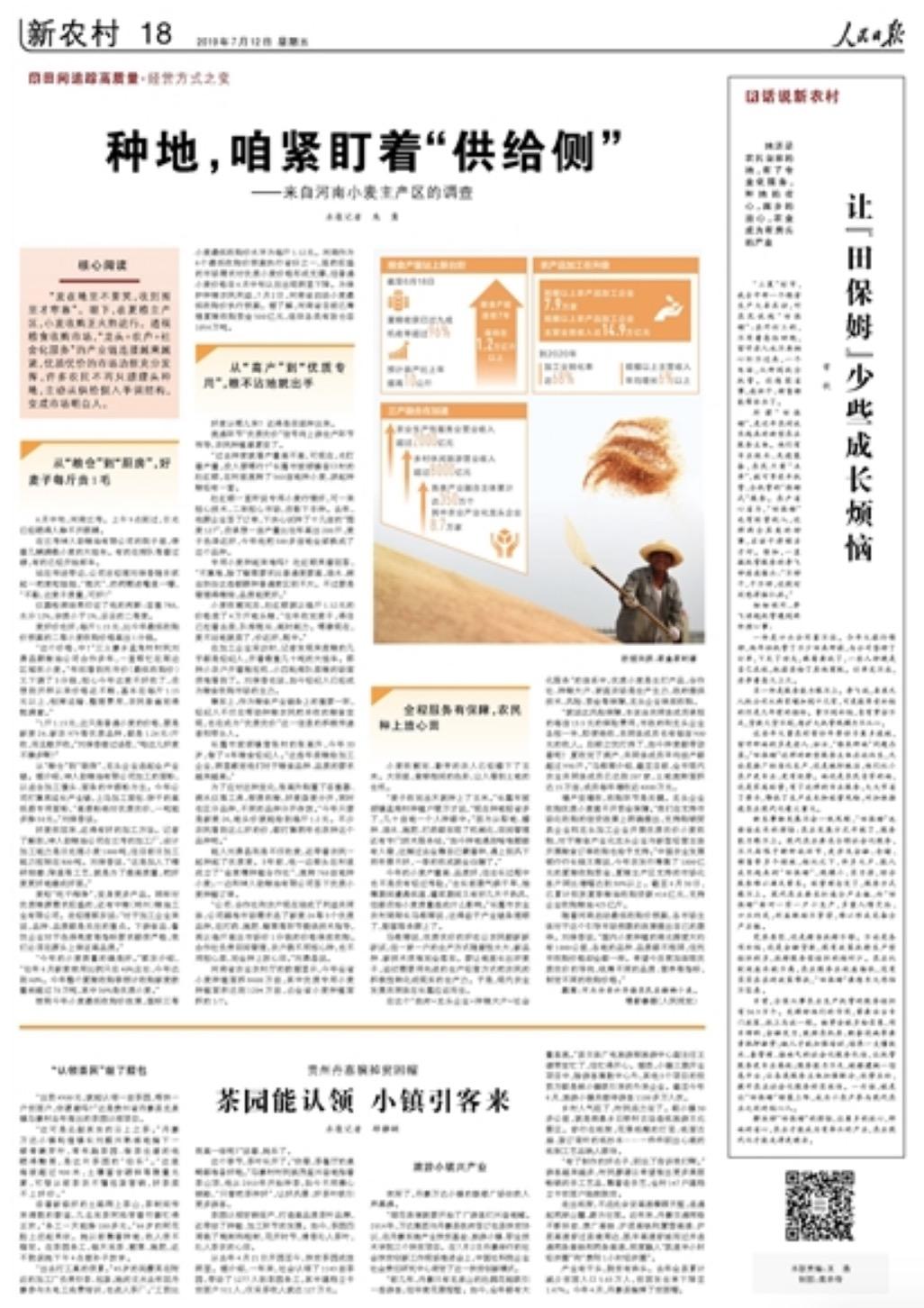 【人民网】贵州丹寨摘掉贫困帽 茶园能认领 小镇引客来