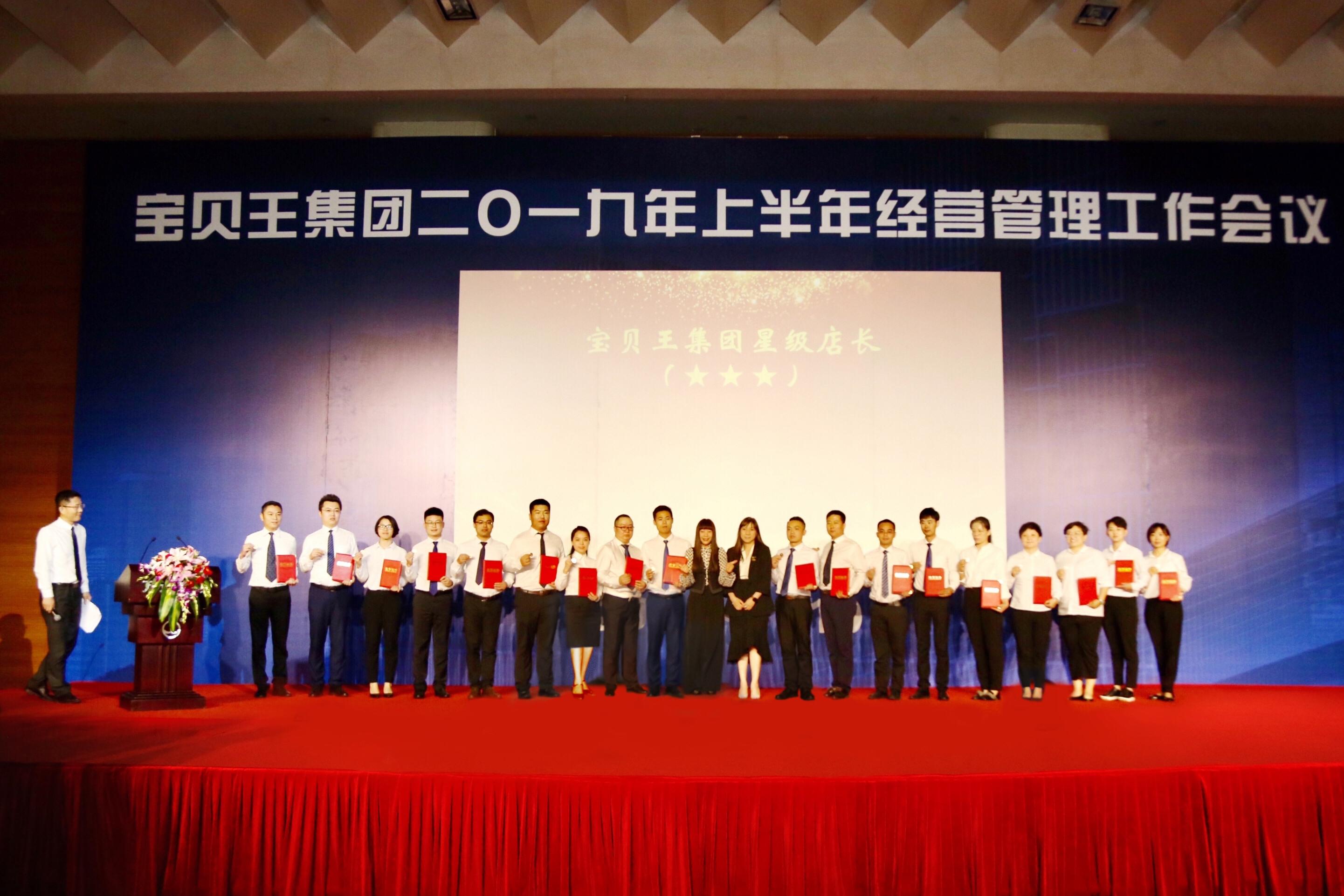 万达宝贝王集团召开2019年上半年经营管理工作会议