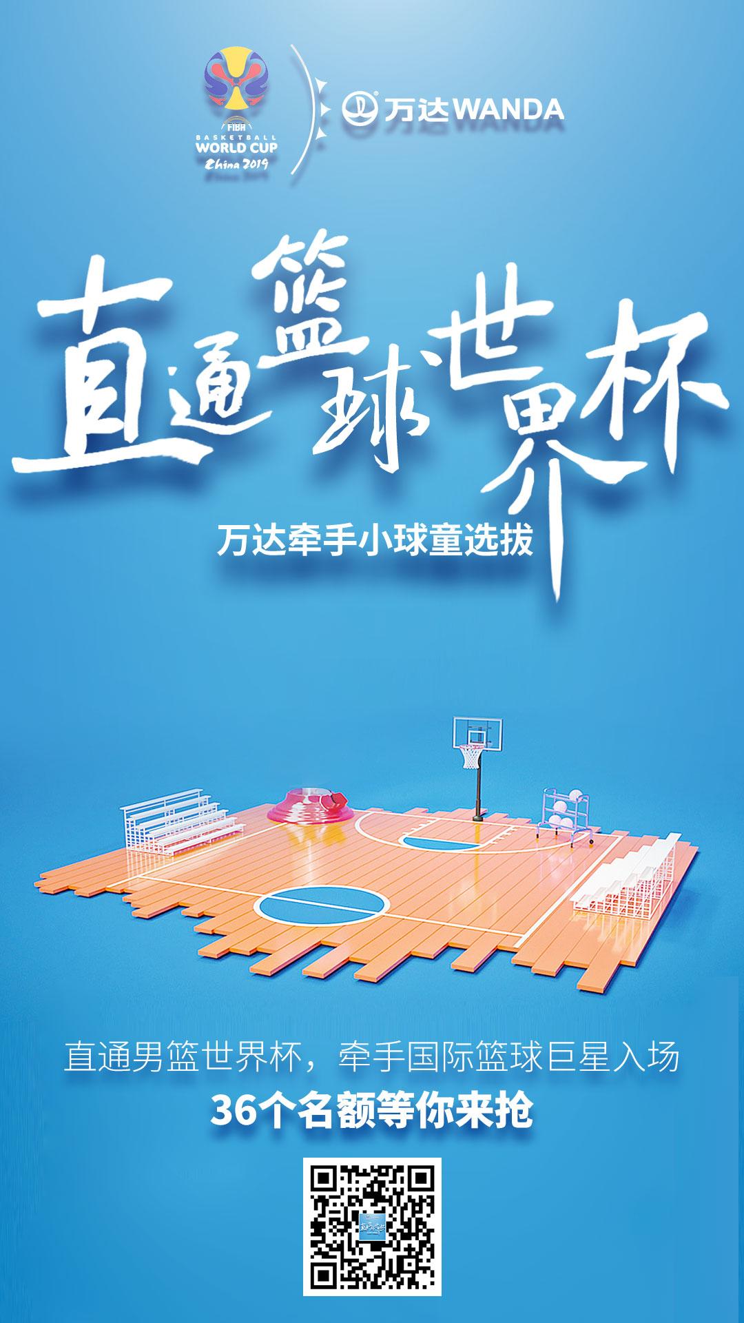 娱乐网注册送白菜举办篮球世界杯牵手球童全国招募