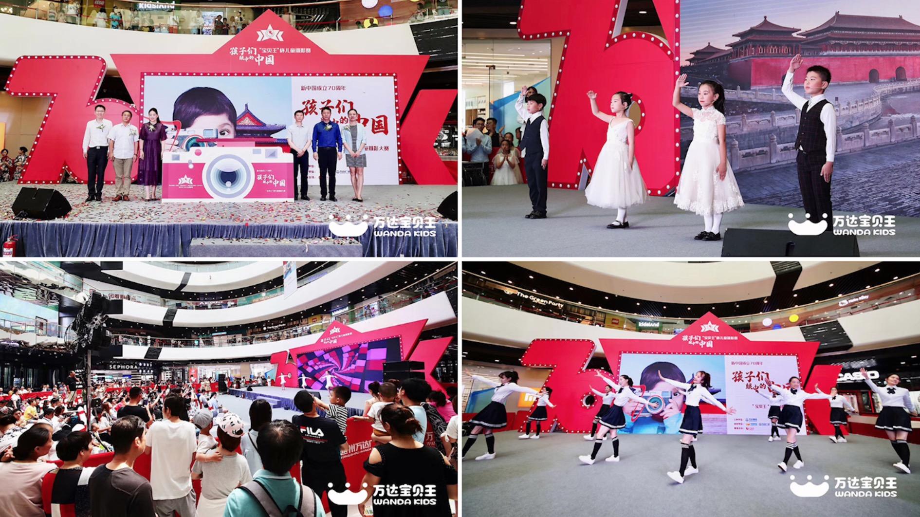 """万达宝贝王举办""""孩子们眼中的中国""""儿童摄影大赛"""