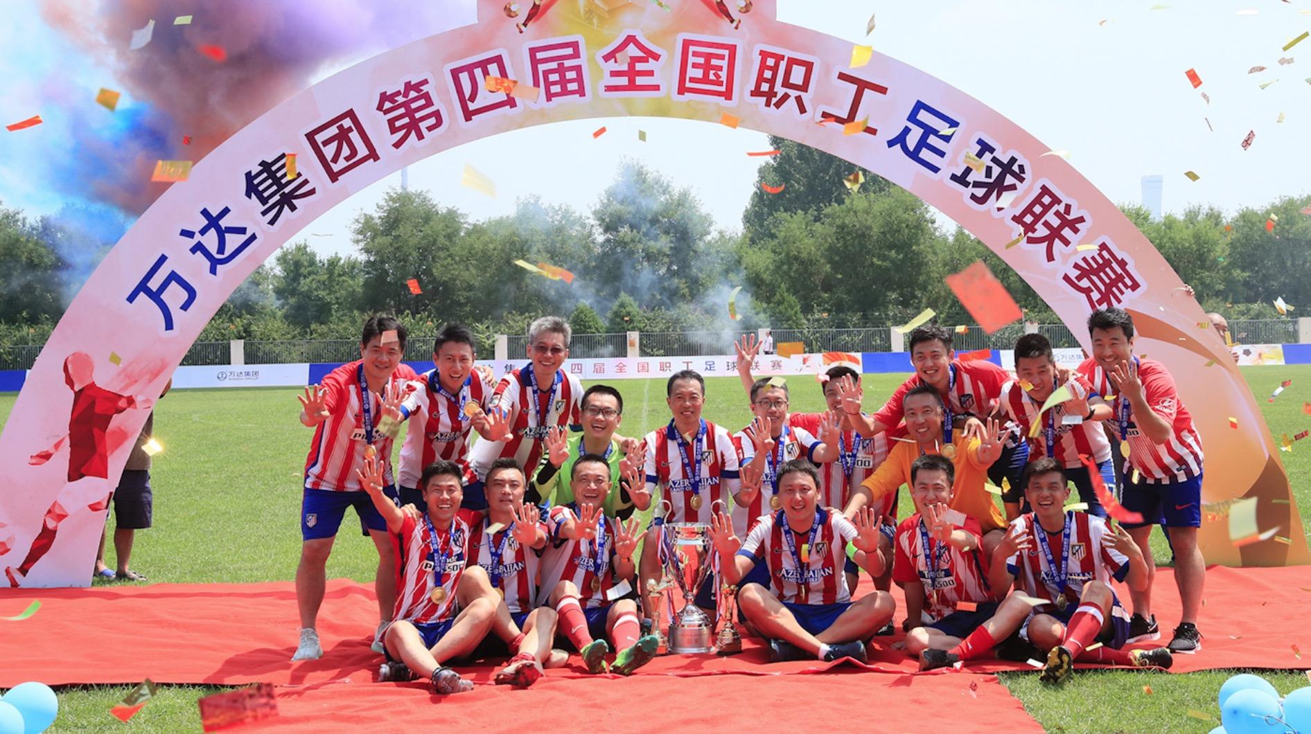 万达集团文化联队获得第四届全国职工足球联赛冠军