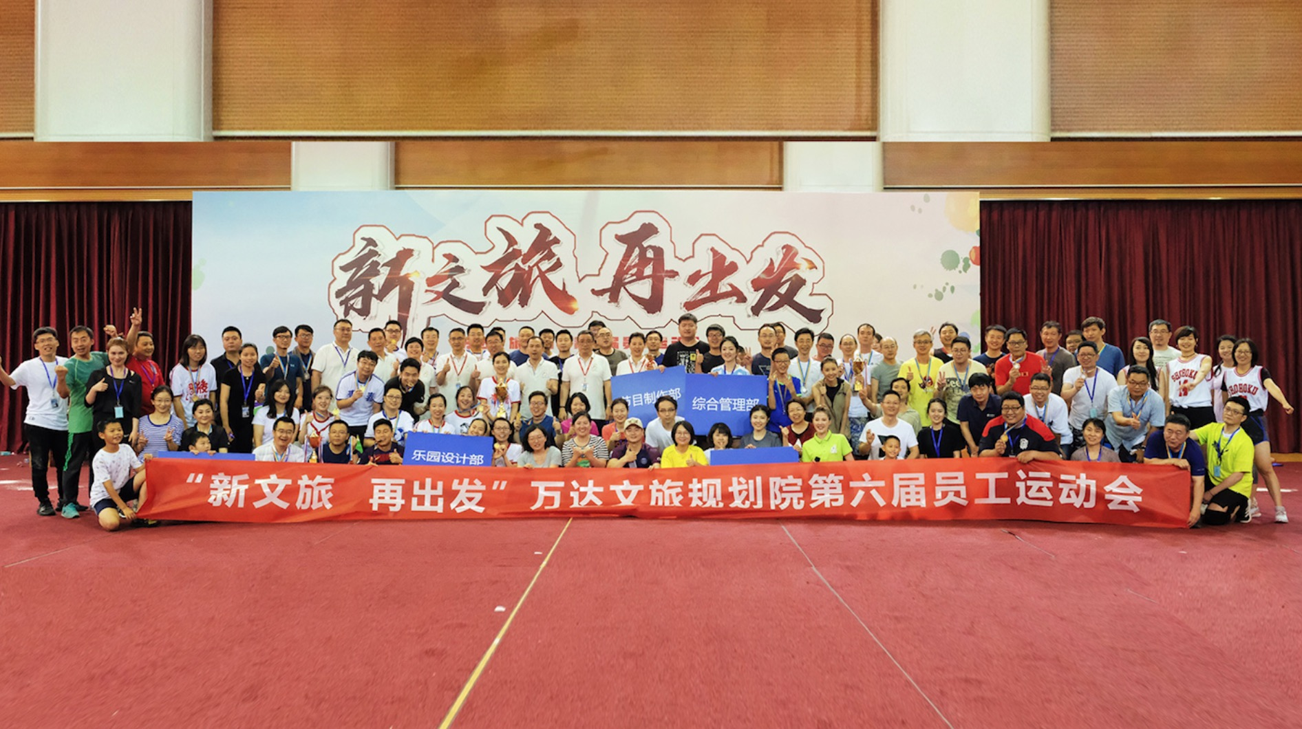 万达文旅规划院举办员工趣味运动会