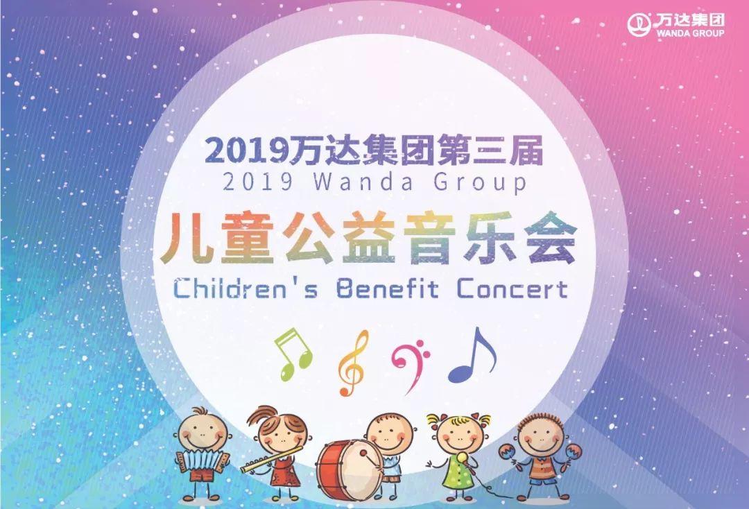 第三届万达儿童公益音乐会全国报名启动