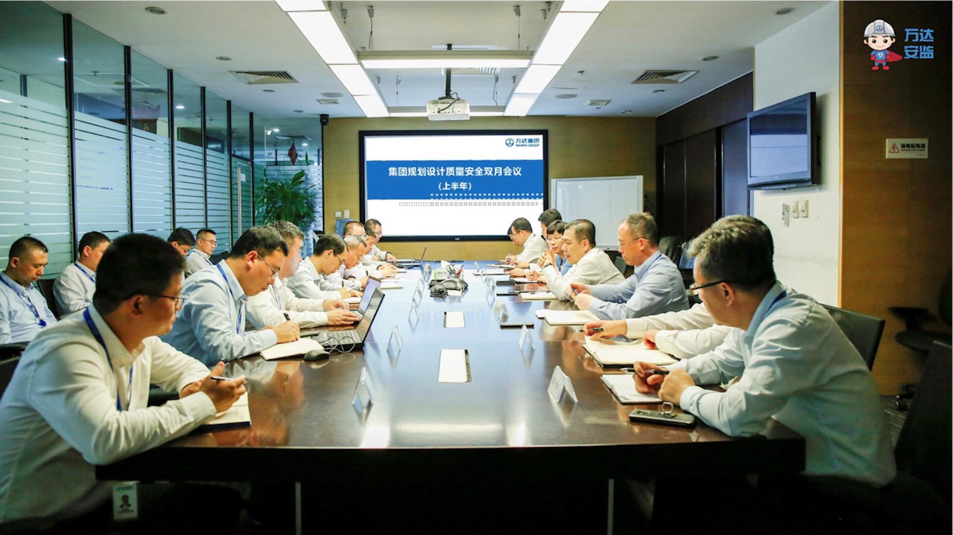 优德w88app官方登录集团召开2019规划设计质量安全半年总结会
