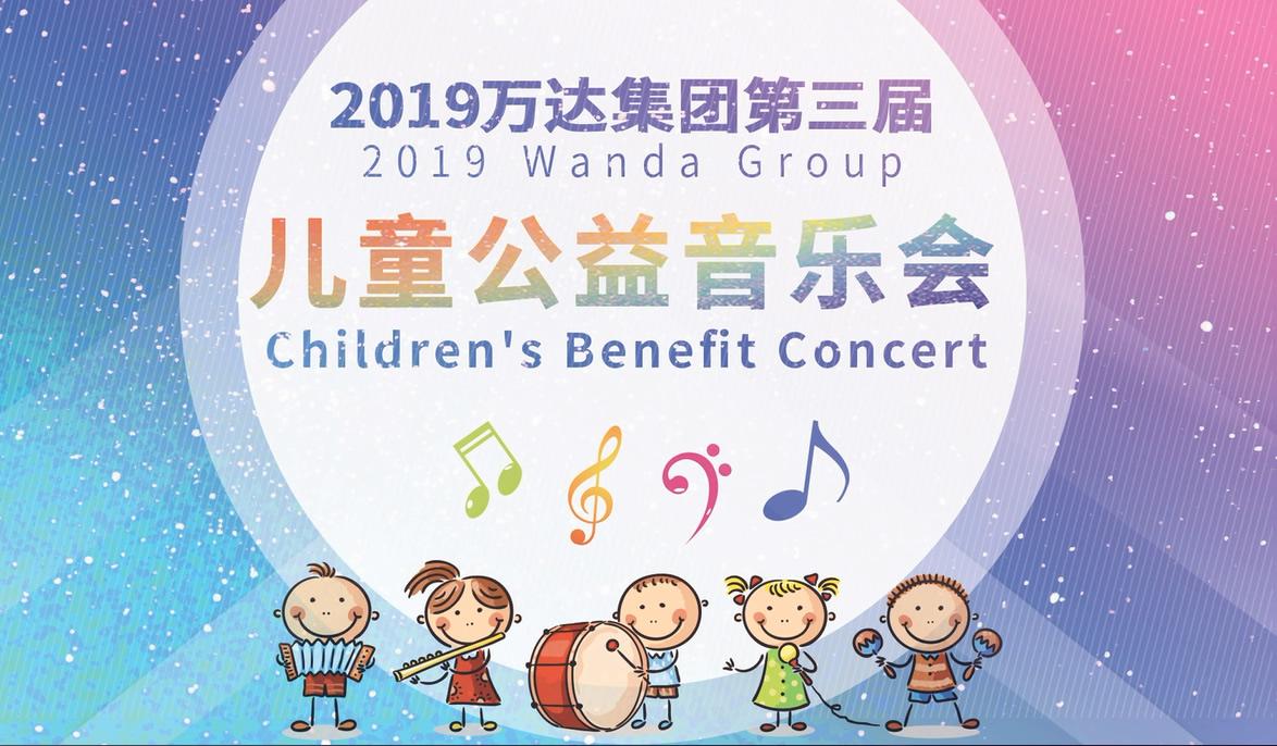 第三屆萬達兒童公益音樂會