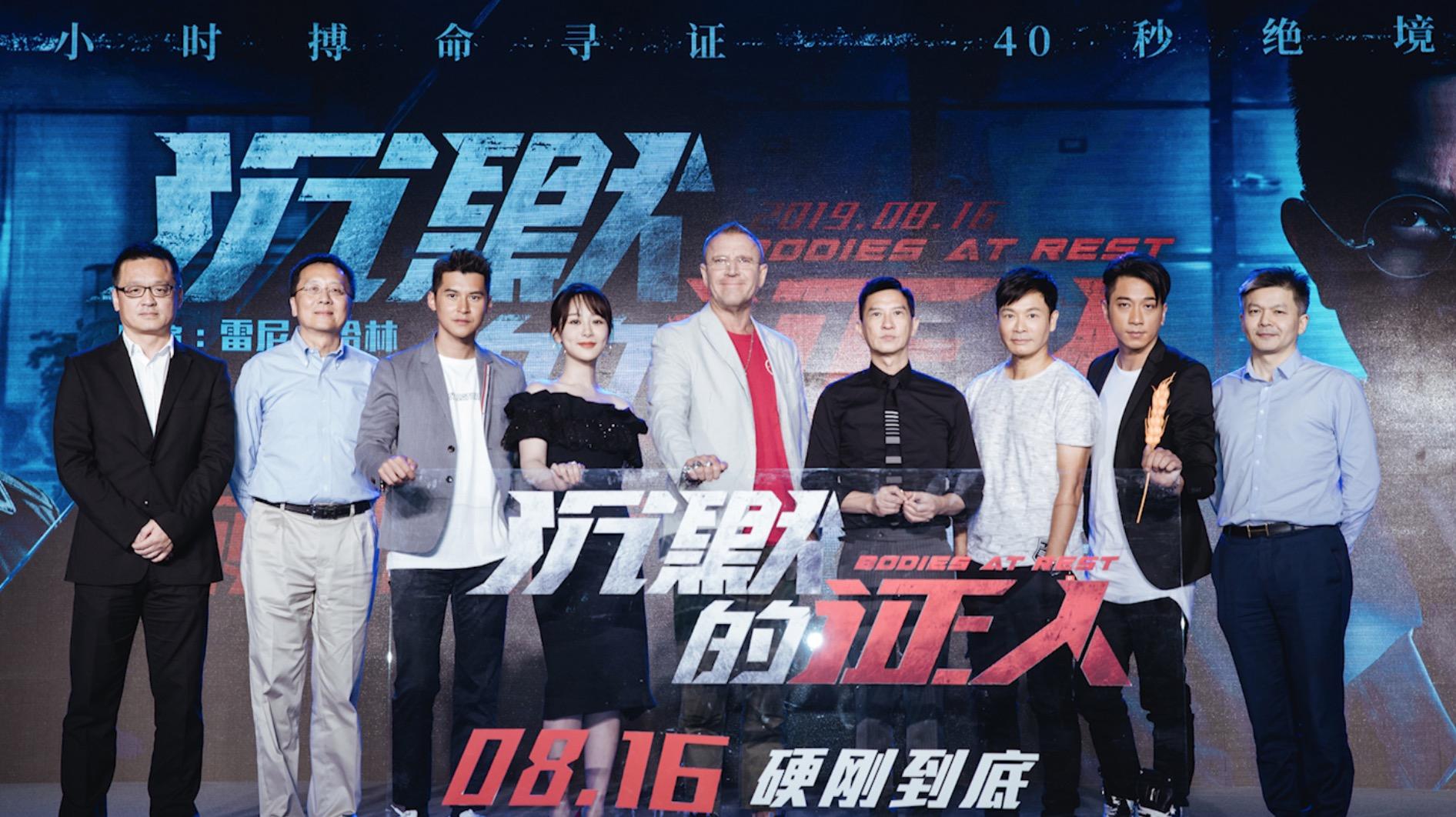 萬達影視出品 《沉默的證人》舉行首映發布會
