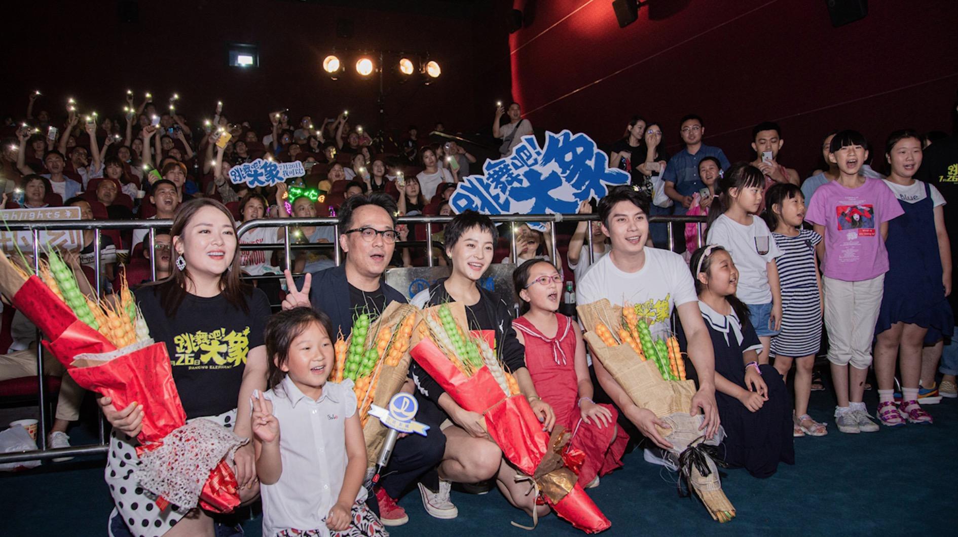 南京建鄴萬達影城舉辦《跳舞吧!大象》見面會