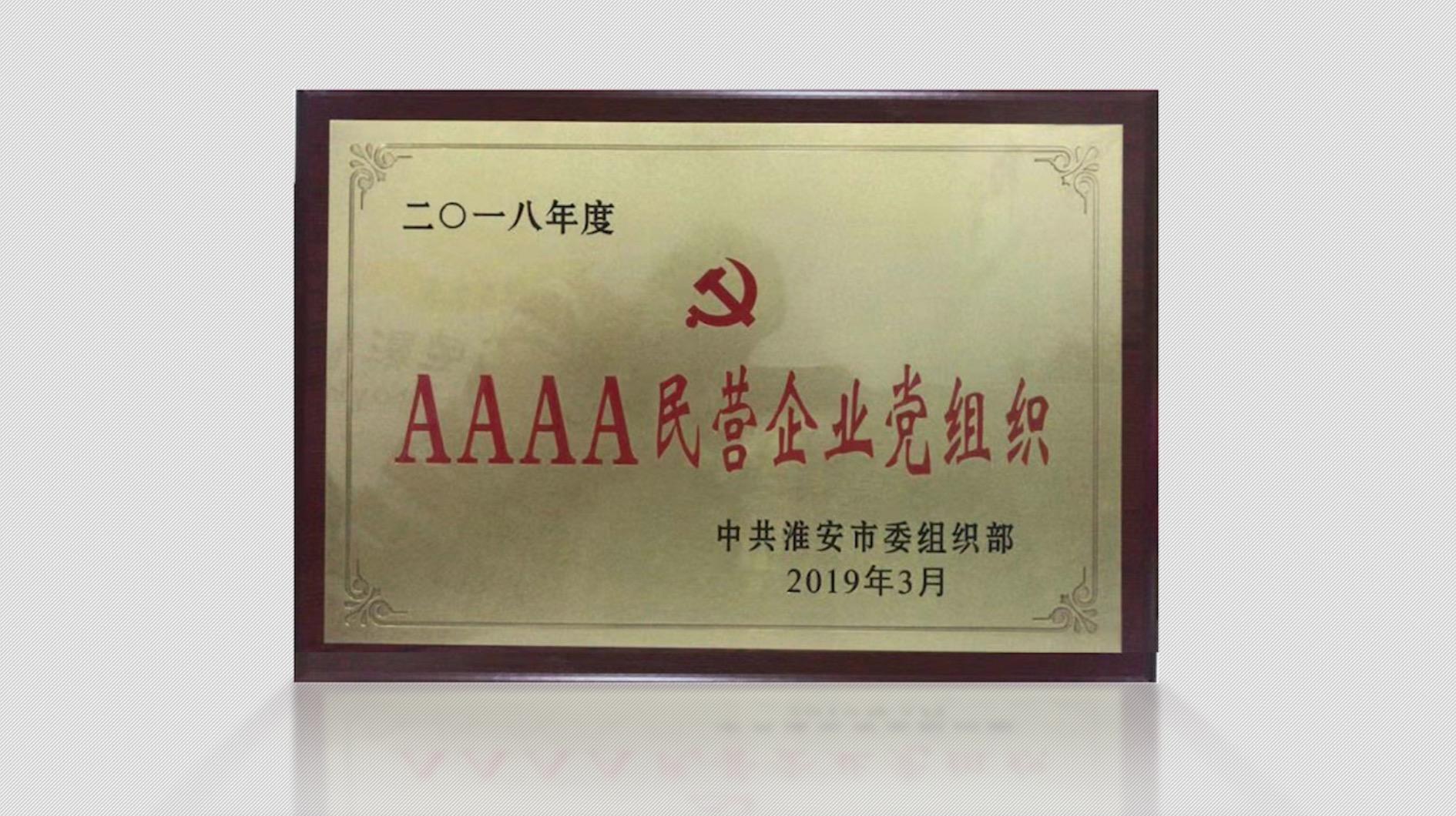 """淮安万达影城党支部获淮安""""4A级民营企业党组织""""称号"""