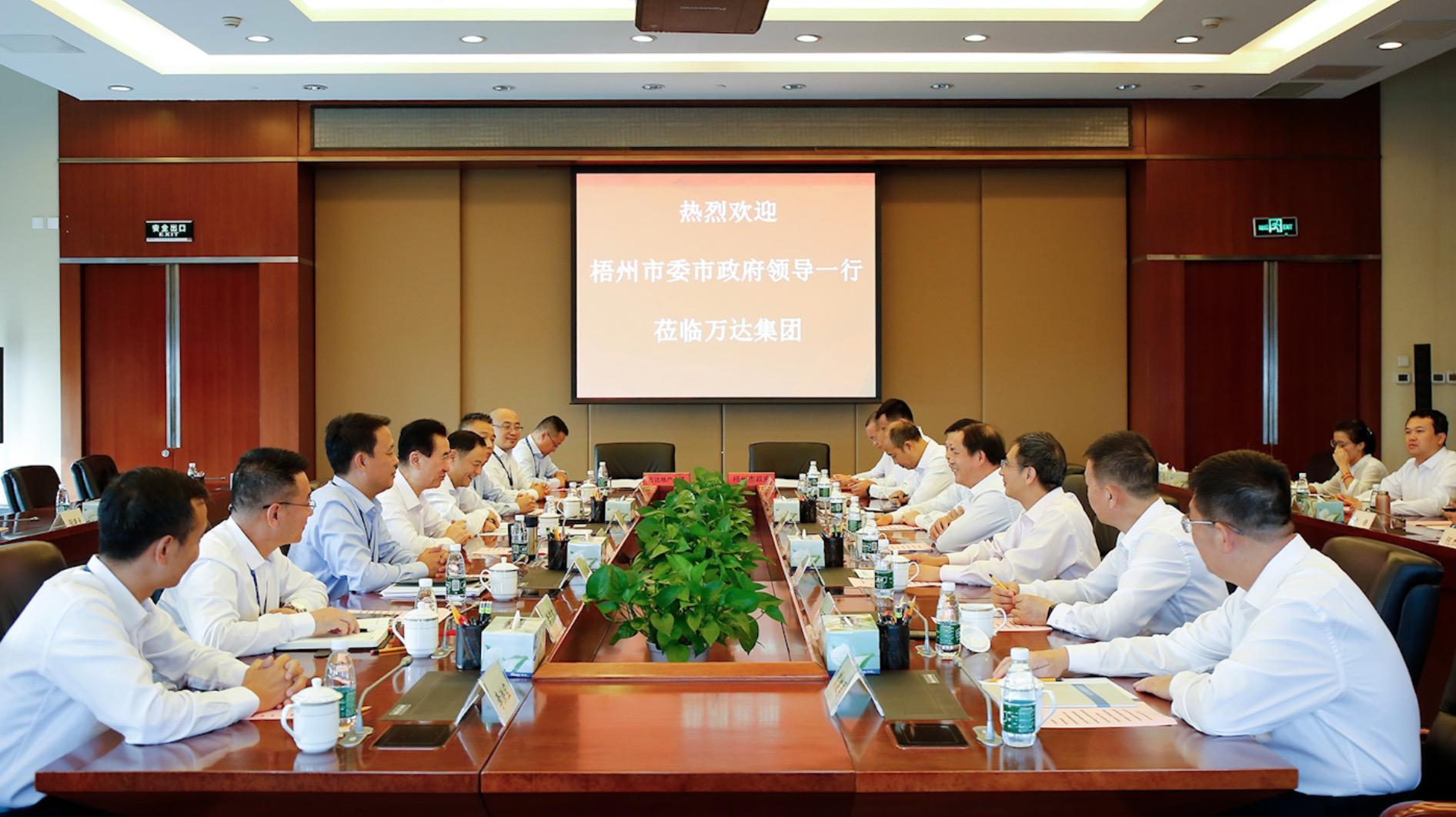 王健林董事长会见梧州市委书记全桂寿市长李杰云