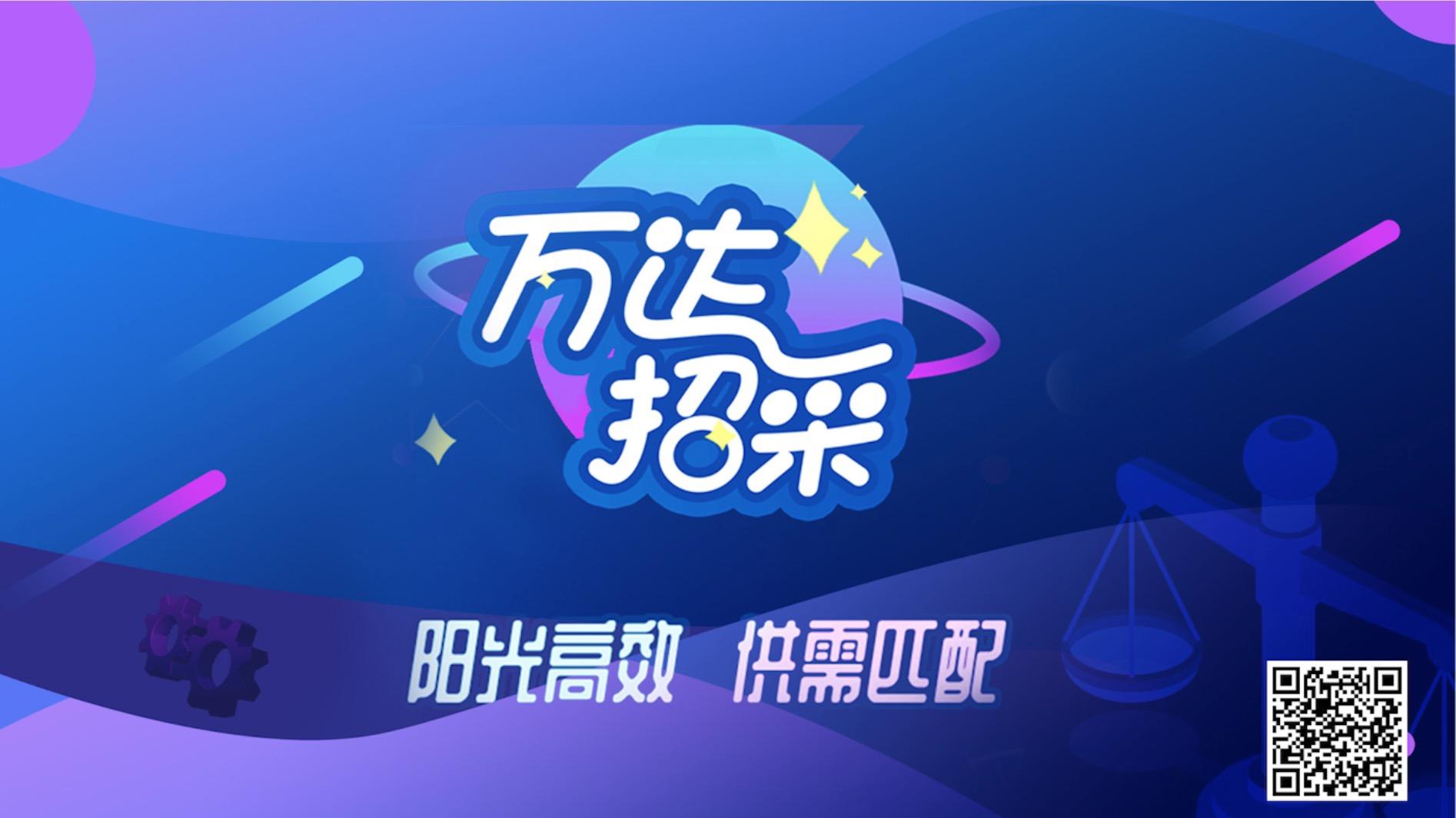 万达发布2019年度集团招采品牌库