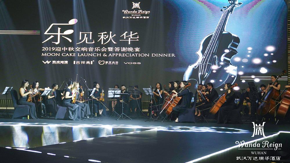 武汉万达瑞华酒店举办迎中秋交响音乐会