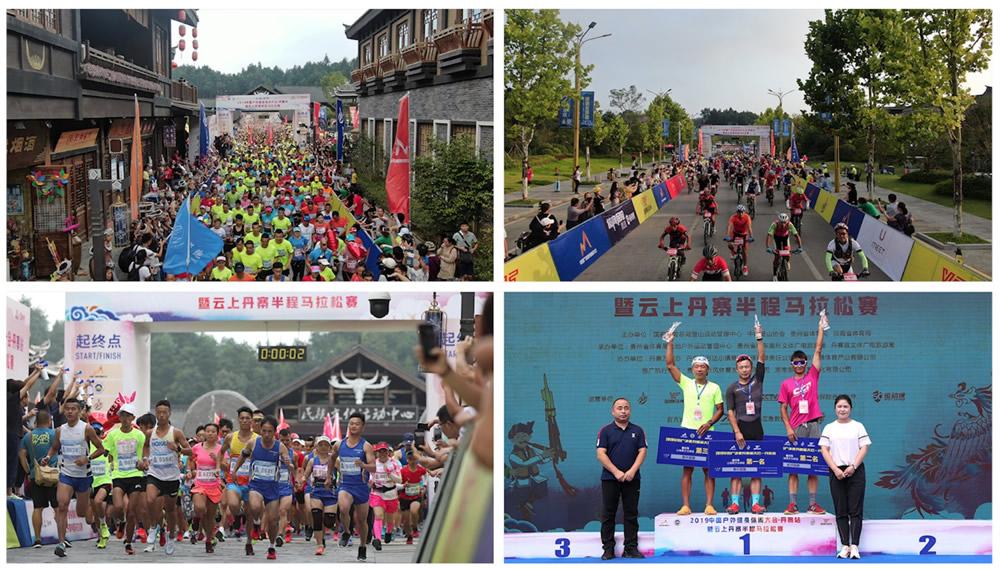 中国户外健身休闲大会在丹寨万达小镇举行