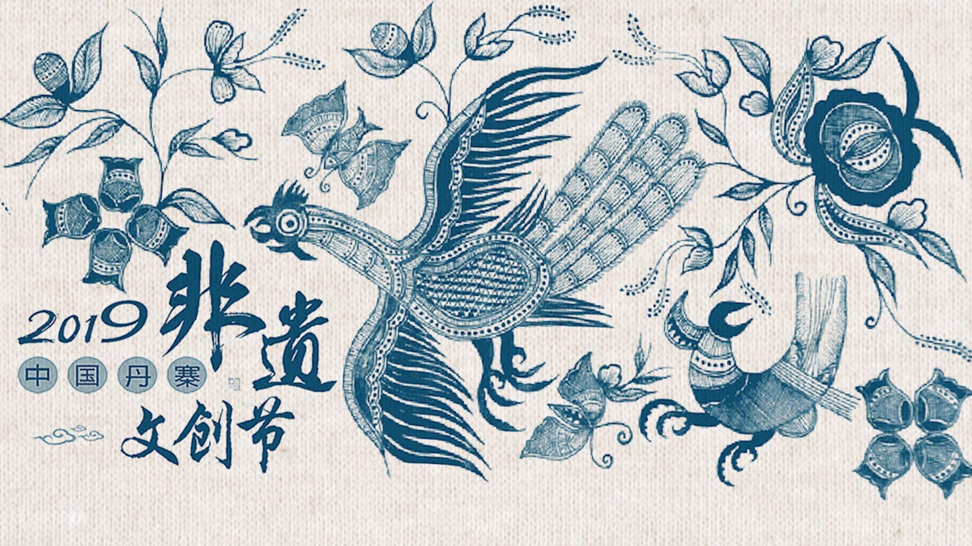 首届中国非遗文创节将在丹寨万达小镇举行