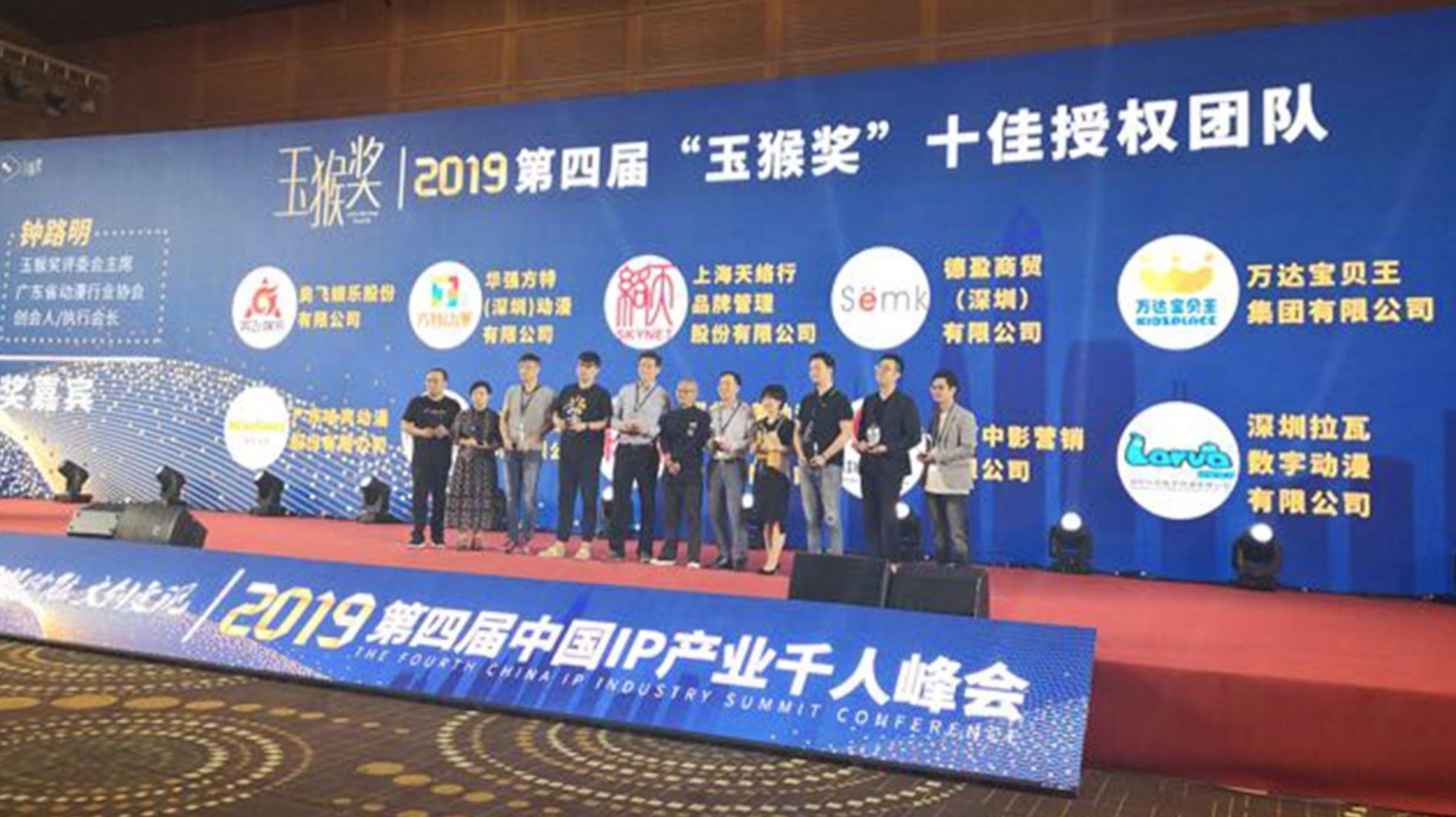 金沙宝贝王集团获中国IP产业年度十佳授权团队