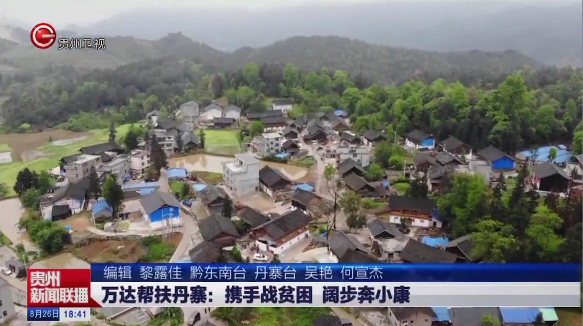 貴州新聞聯播長篇報道點贊萬達扶貧成果