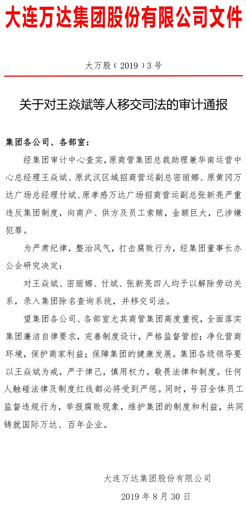 威尼斯官网召开廉洁自律警示教育大会