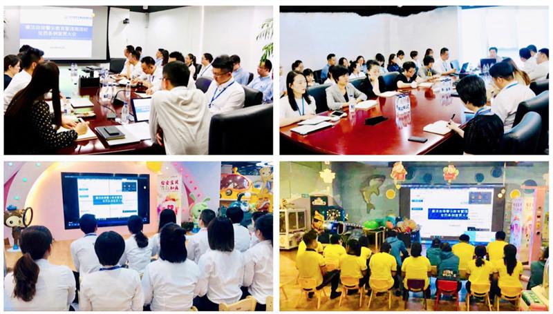 万达宝贝王集团召开廉洁自律警示教育宣传贯彻大会