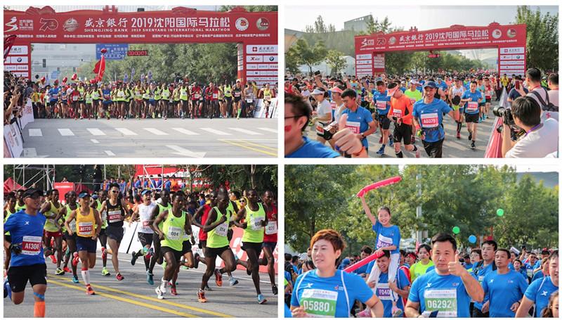 沈阳国际马拉松举办  18国2万人参加
