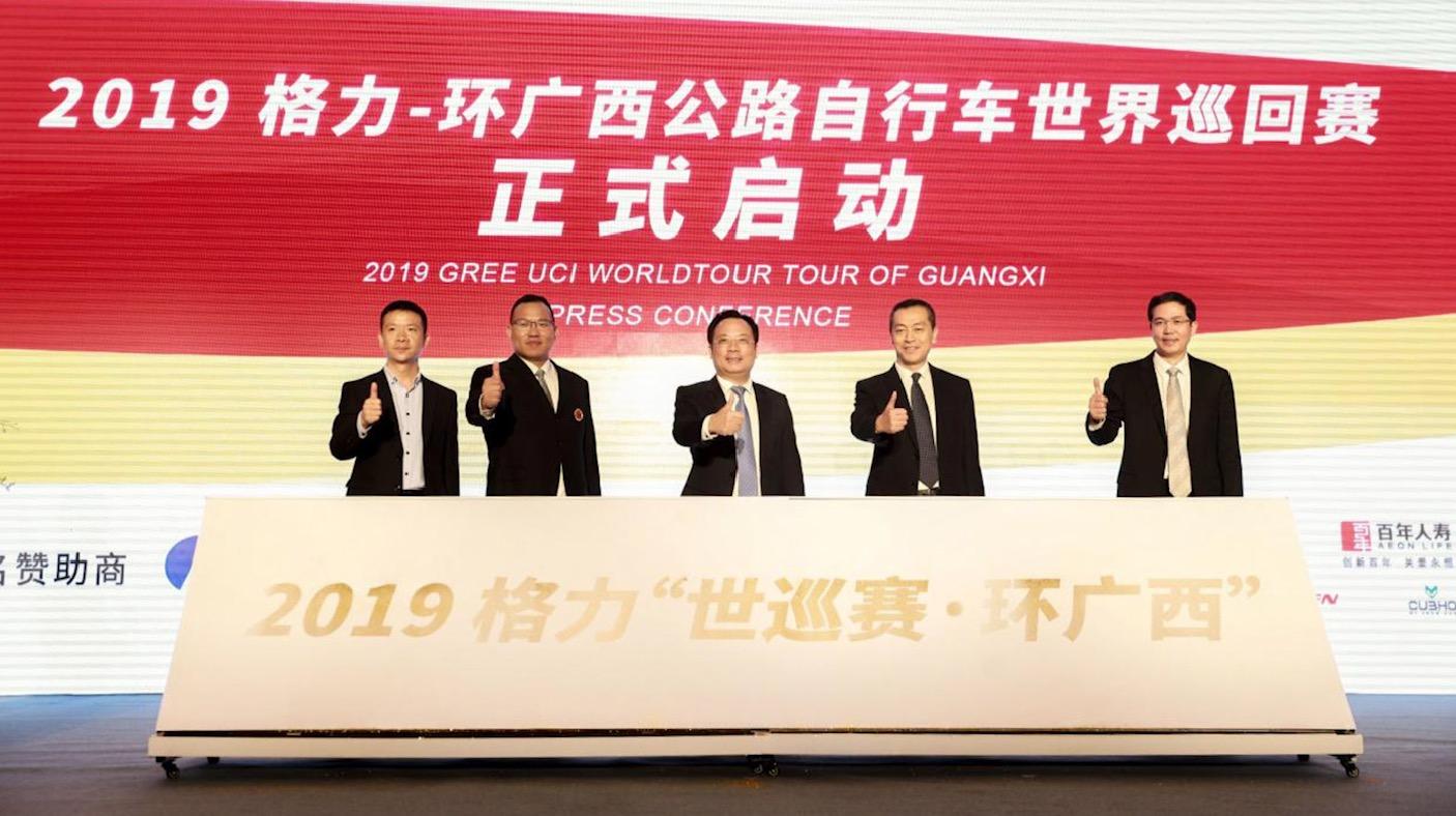 2019环广西世巡赛发布 18支顶级车队参赛