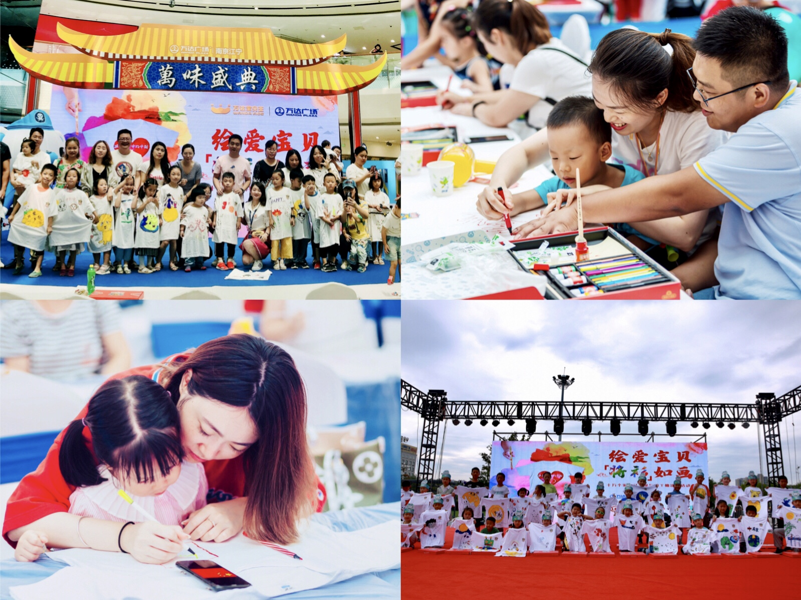 万达宝贝王乐园系列中秋活动超10万家庭参与