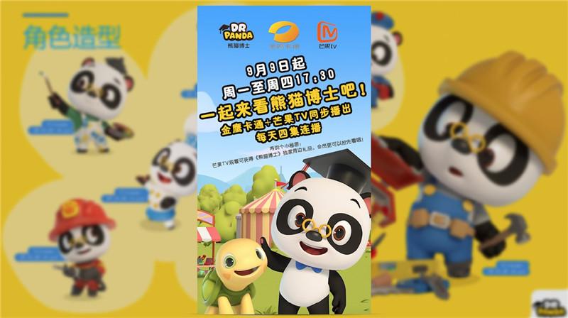 万达宝贝王独家代理3D动漫《熊猫博士》全国首播