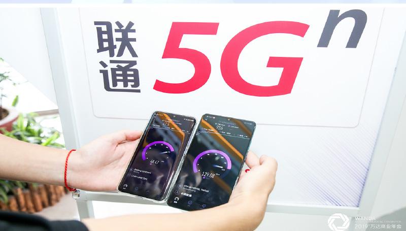 万达商业年会首次将5G网络引入大型展会