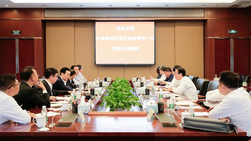 王健林董事长会见天津蓟州区委书记于立军一行