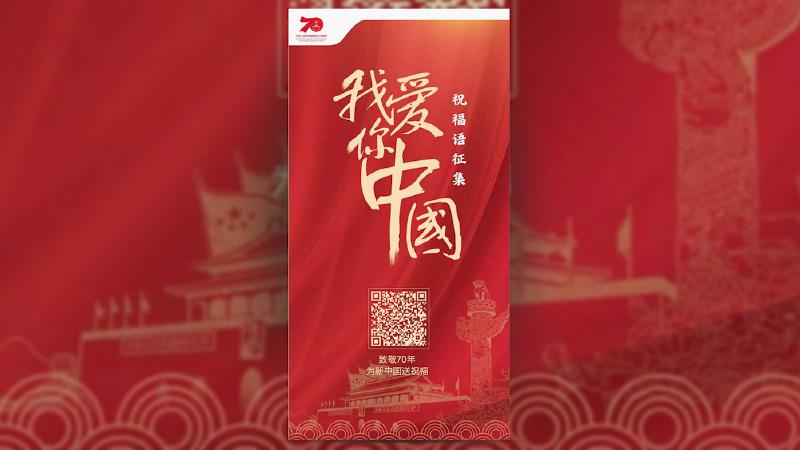 """""""我爱你中国""""祝福语征集火热进行 累计超10万条"""