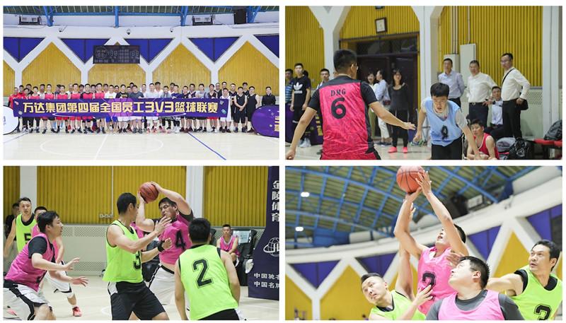 威尼斯官网第四届全国员工3V3篮球联赛举行