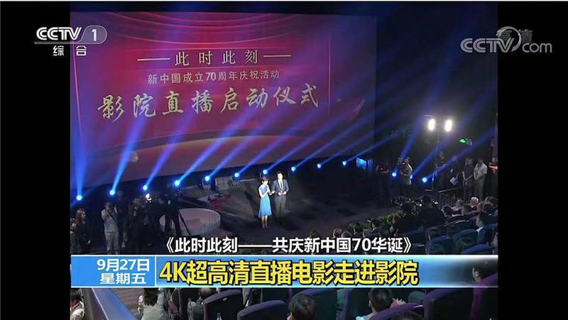 im体育平台电影10家影城将4K超高清直播国庆庆典