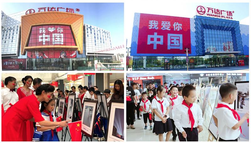 万达推出国庆系列红色主题活动获得强烈社会反响